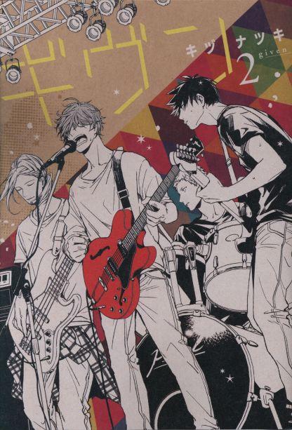 Given - 2 - Manga