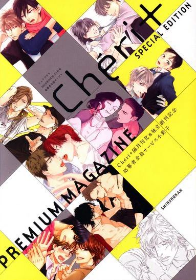 Shinshokan all pre-anthology CHERI+ Special Edition Premium Magazine