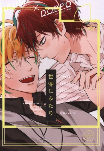 Hypnosis Mic - Two of Us in the World, K18 Doujin