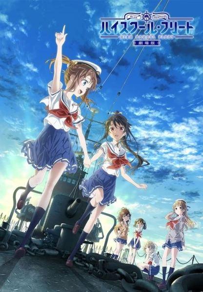 High School Fleet the Movie Limited Edition DVD
