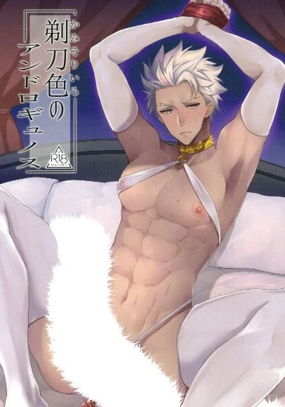 Fate/Grand Order - Razor-sharp Androgynus, K18 Doujin