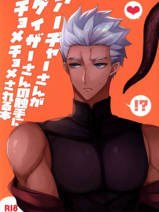 Fate/Grand Order - Archer gets chome-chomed by a Gazer, K18 Doujin