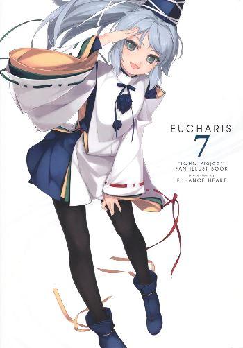 Touhou Project - Eucharis 7, Doujin