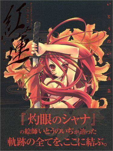Noizi Ito Art Collection Gu-Re-N, Shakugan no Shana taidekirja
