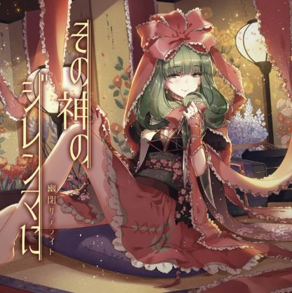 Touhou Project - To That Divine Dilemma CD