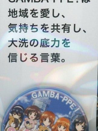 Girls und Panzer - Gamba-ppe Oarai #4 Pinssi