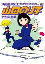 派遣戦士山田のり子の17巻を無料で読む方法!漫画村より安心安全なサービス!