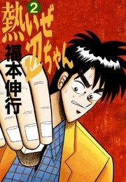 熱いぜ辺ちゃんの2巻を無料で読む方法!漫画村ZIPの代わりの公式サイト!
