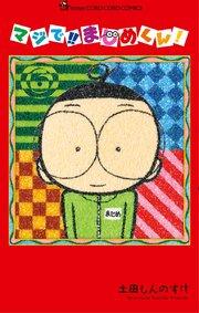 マジで!! まじめくん!の6巻を無料ダウンロード!漫画村ZIPの代わりの安全確実な方法!