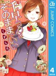 千早さんはそのままでいいの4巻を無料で読めるおすすめサイト!漫画村ZIPで読むより安全確実♪