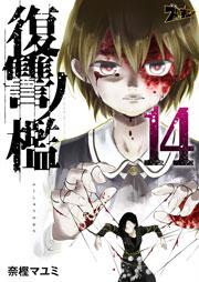 復讐ノ檻の14巻を無料で読む方法!漫画村ZIPの代わりの公式サイト!