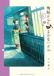 舞妓さんちのまかないさんの6巻を無料で読めるおすすめサイト!漫画村ZIPで読むより安全確実♪