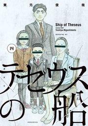 テセウスの船の4巻を無料で読む方法!漫画村ZIPの代わりの公式サイト!