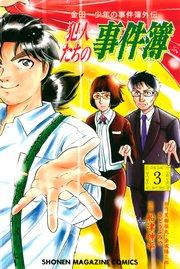 金田一少年の事件簿外伝 犯人たちの事件簿の3巻を無料で読む方法!漫画村より安心安全なサービス!