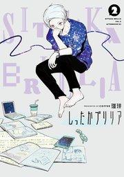 しったかブリリア2巻を無料で読める方法!漫画村ZIPで読むより安全確実!