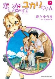 恋に恋するユカリちゃんの2巻を無料ダウンロード!漫画村ZIPの代わりの安全確実な方法!
