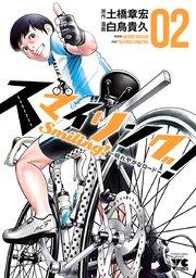 スマイリング!~晴れやかなロード~の2巻を無料ダウンロード!試し読みもOK!漫画村ZIPで読むより安全な方法!