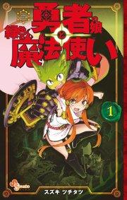 勇者の娘と緑色の魔法使いの1巻を無料で読む方法!漫画村より安心安全なサービス!