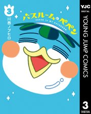 バスルームのペペンの3巻を無料ダウンロード!漫画村ZIPの代わりの安全確実な方法