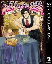 しをちゃんとぼくの2巻を無料で読めるおすすめサイト!漫画村ZIPで読むより安全確実♪