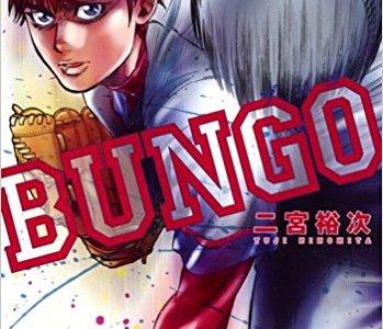 BUNGO―ブンゴ―の14巻を無料で読む方法!漫画村ZIPの代わりの公式サイト!