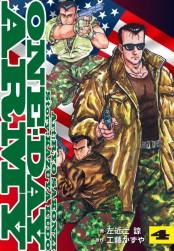 ONE・DAY ARMYの4巻を無料ダウンロード!漫画村ZIPの代わりの安全確実な方法!