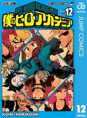 「僕のヒーローアカデミア12巻を漫画村·zipより安全にダウンロードするのはココ!」