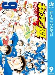 キャプテン翼 ライジングサンの9巻を無料ダウンロード!漫画村ZIPの代わりの安全確実な方法