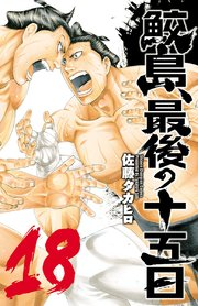 鮫島、最後の十五日の18巻を無料で読む方法!漫画村ZIPの代わりの公式サイト!