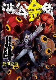 渋谷金魚の4巻を無料で読めるおすすめサイト!漫画村ZIPの代わりの安全なサイト!
