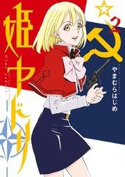 姫ヤドリの2巻を無料ダウンロード!漫画村ZIPの代わりの安全確実な方法!