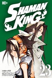 SHAMAN KING ~シャーマンキング~ KC完結版の23巻を無料で読む方法!漫画村より安心安全なサービス!