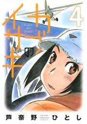 カブのイサキの4巻を無料で読めるおすすめサイト!漫画村ZIPの代わりの安全なサイト!