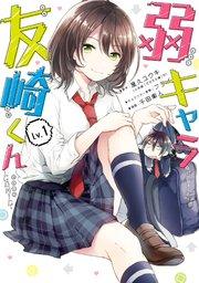 弱キャラ友崎くん-COMIC- の1巻を無料で読める方法!漫画村ZIPで読むより安全確実!