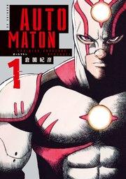AUTOMATONの1巻を無料ダウンロード!試し読みもOK!漫画村ZIPで読むより安全な方法!