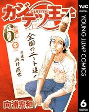 カジテツ王子の6巻を無料で読む方法!漫画村ZIPの代わりの公式サイト!