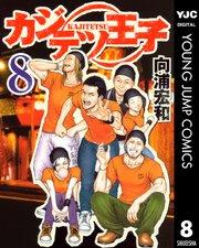 カジテツ王子の8巻を無料で読む方法!漫画村より安心安全なサービス!