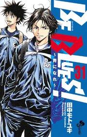 BE BLUES!~青になれ~の31巻を無料で読む方法!漫画村より安心安全なサービス!