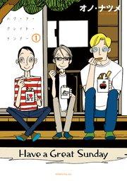 ハヴ・ア・グレイト・サンデーの1巻を無料で読める方法!漫画村ZIPで読むより安全確実!