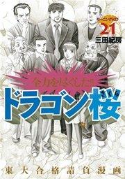 ドラゴン桜の21巻を無料で読む方法!漫画村より安心安全なサービス!