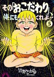 その「おこだわり」、俺にもくれよ!!の5巻を無料で読めるおすすめサイト!漫画村ZIPで読むより安全確実♪