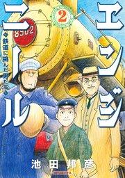 エンジニール 鉄道に挑んだ男たちの2巻を無料で読めるおすすめサイト!漫画村ZIPで読むより安全確実♪