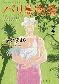 バリ島物語 ~神秘の島の王国、その壮麗なる愛と死~の4巻を無料ダウンロード!試し読みもOK!漫画村ZIPで読むより安全な方法!