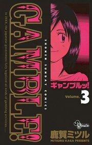 ギャンブルッ!の3巻を無料で読める方法!漫画村ZIPで読むより安全確実!
