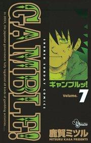 ギャンブルッ!の7巻を無料で読めるおすすめサイト!漫画村ZIPの代わりの安全なサイト!