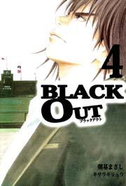 BLACK OUTの4巻を無料ダウンロード!試し読みもOK!RawQQで読むより安全な方法!