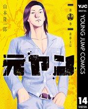 元ヤンの14巻を無料で読む方法!漫画村ZIPの代わりの公式サイト!