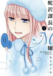 蛇沢課長のM嬢の4巻を無料で読める方法!漫画村ZIPで読むより安全確実!