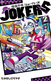 怪盗少年 ジョーカーズの2巻を無料で読める方法!漫画村ZIPで読むより安全確実!