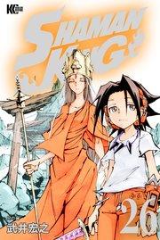 SHAMANKING~シャーマンキング~KC完結版の26巻を無料で読む方法!漫画村ZIPの代わりの公式サイト!